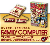 Nintendo Famicom - Classic Mini Gold Edition
